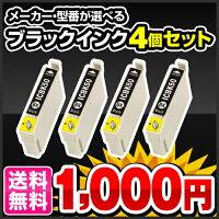 1000円ポッキリ ブラックインク...