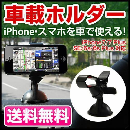 車載ホルダー iPhone スマートフォン スマホホルダー 車載スタンド 車載用 スマホスタンド 強力吸盤 伸縮アーム iPhone8 iPhoneXS iPhoneXSMax iPhoneXR iPhoneX iPhone7 iPhone7 Plus iPhone6s iPhone6s Plus 5.5インチ 大型スマホ GALAXY S8 Xperia AQUOS XZs X z5 z3