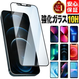 【ポイント10倍】送料無料 強化ガラス保護フィルム iPhone11 iPhone11 Pro iPhone11 Pro Max iphone8 iPhoneX iPhone7 iPhone6 Plus iPhone5s iPhone5 SO-01G SO-02G SO-04E SH-01F SHL25 SHL23 SH-04F F-01F KYL22 z3 compact 強化ガラス フィルム 保護フィルム