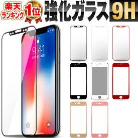 ガラスフィルム フィルム 強化ガラスフィルム 強化ガラス保護フィルム 保護フィルム 液晶保護フィルム iphone iphonexs iphonexsmax iphonex iphone8 iphone7 iphone6s iphonese xperia xz2 xs xzs ギャラクシーs9 nintendo switch ブルーライト