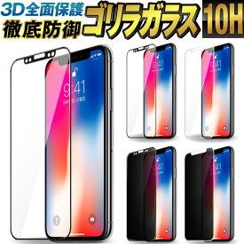 ゴリラガラス iPhone11 iPhone11 Pro iPhone11 Pro Max iphone8 iphoneガラスフィルム フィルム 強化ガラス保護フィルム iPhone 強化ガラスフィルム iphone x 強化ガラス 保護フィルム 液晶保護フィルム スマホ iphone iphoneXS i