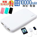 【ポイント2倍!】モバイルバッテリー 充電器 iphone android iPhoneXS iPhoneXSMax iPhoneXR iphoneX iphone8 ipad xp…