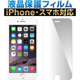 【在庫処分】機種が選べる 液晶保護フィルム iPhone6s iPhone6s Plus iPhoneSE iPhone6 plus プラス iPhone SE/5/5s/5c 各種 スマートフォン 対応au docomo softbank 保護シール スマホ保護フィルム スマホ保護シ