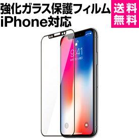 【送料無料】iPhoneXS iPhoneXSMax iPhoneXR iPhoneX iPhone X ガラスフィルム iPhone8 強化ガラス 保護フィルム 強化ガラスフィルム 強化ガラス保護フィルム iPhone7 iPhone6s Plus SE アイフォン7 アイフォン6s 全面保護 ケース カーボン ソフトフレーム 9H 指紋防止