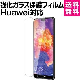 送料無料 Huawei ファーウェイ ガラスフィルム 強化ガラス 保護フィルム 強化ガラスフィルム 強化ガラス保護フィルム Ascend mate7 P7 P10 lite plus