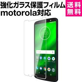 【送料無料】motorola モトローラ Moto G6 Plus play E5 ガラスフィルム 9H 強化ガラス 保護フィルム 強化ガラスフィルム 強化ガラス保護フィルム 飛散防止 指紋防止