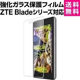 【送料無料】ZTE Blade S (g03) ZTE MONO (MO-01K) ガラスフィルム 強化ガラス 保護フィルム 強化ガラスフィルム 強化ガラス保護フィルム 硬度9H 指紋防止 気泡防止