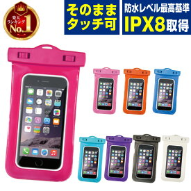 【クーポン利用で50円OFF!】防水ケース スマホ防水ケース 防水スマホケース iPhone iPhone11 iPhone11 Pro iPhone11 Pro Max iPhoneXS iPhoneXSMax iPhoneXR iPhoneX iPhone8 iPhone8plus iPhone7 iPhone7plus iPhone6s iPhone6 XPERIA galaxy s10 s10+ s10plus カメラ可