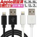 iphone 充電 ケーブル ライトニングケーブル iPhone充電ケーブル iPhoneXS iPhoneXSMax iPhoneXR iphoneX iphone8 iph…