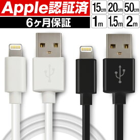 iphone 充電 ケーブル ライトニングケーブル iPhone充電ケーブル iPhone11 iPhone11 Pro iPhone11 Pro Max iPhoneXS iPhoneXSMax iPhoneXR iphoneX iphone8 iphone7 iphone6s iphone6 ipad 急速充電 mfi認証 apple認証 1m 2m 50cm 20cm 15cm 150cm