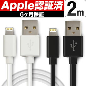 iphone 充電 ケーブル ライトニングケーブル iPhone充電ケーブル iPhone11 iPhone11 Pro iPhone11 Pro Max iPhoneXS iPhoneXSMax iPhoneXR iphoneX iphone8 iphone7 iphone6s iphone6 iphone5s iphone5 iphonese plus ipad 急速充電 mfi認証 apple認証 2m