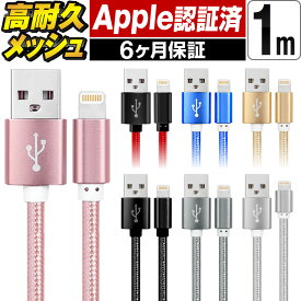 iphone 充電 ケーブル ライトニングケーブル iPhone充電ケーブル iPhone11 iPhone11 Pro iPhone11 Pro Max iPhoneXS iPhoneXSMax iPhoneXR iphoneX iphone8 iphone7 iphone6s iphone6 iphone5s iphonese plus ipad 急速充電 mfi認証 apple認証 1m 超タフ 断線防止 超高耐久