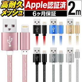 iphone 充電 ケーブル ライトニングケーブル iPhone充電ケーブル iPhone11 iPhone11 Pro iPhone11 Pro Max iPhoneXS iPhoneXSMax iPhoneXR iphoneX iphone8 iphone7 iphone6s iphone6 iphone5s iphonese plus ipad 急速充電 mfi認証 apple認証 2m 超タフ 断線防止 超高耐久
