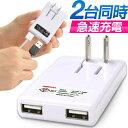 2台同時充電 充電器 AC USB充電器 USB 2ポート 2.1A 各種スマホ対応 iphone8 iPhoneXS iPhoneXSMax iPhoneXR iPhoneX …