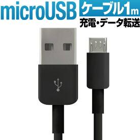 スマートフォン スマホ 対応 充電ケーブル MicroUSB USB 充電・データ転送ケーブル 充電ケーブルマイクロUSB接続端子のスマートフォンに充電充電コード 充電ケーブル au docomo softbank ドコモ ソフトバンク