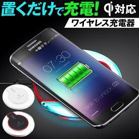 ワイヤレス充電器 iPhoneXS iPhoneXSMax iPhoneXR iphoneX iPhone8 対応 qi 対応 充電パッド 2色 smdg