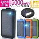 【マラソン限定クーポン利用で50円OFF!】モバイルバッテリー 充電器 ソーラー充電器 iphone android iPhone11 iPhone1…