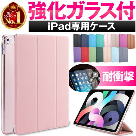 【ポイント10倍】iPad ケース ipadmini2ケース ipadpro12.9ケース 2018 アイパッドケース Air3 mini5 ipadPro10.5 Pro12.9 Pro11 iPad2018 typec iPadPro9.7 2017 mini4 Air2 mini2 Air mini3 iPad2 iPad3 iPad4 オートスリープ機能付き スタンド機能付き 保護フィルム付き