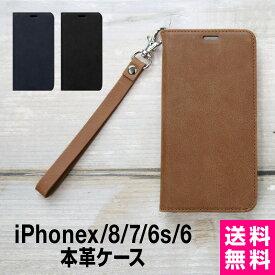 スマホケース 携帯ケース ケース 手帳型スマホケース iphoneケース iphoneXS iphoneX iPhoneSE2 SE2 iPhone8 iphone7 iphone6s 本革 手帳型 ストラップ付 ベルトなし カード収納