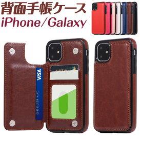 スマホケース 携帯ケース 背面手帳型 ケース 背面カード収納 手帳型スマホケース iphoneケース ギャラクシー iPhone12mini 12 12Pro 12ProMax iPhone11 iPhoneXR iPhoneXSMax iphoneXS iphoneX