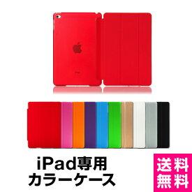 送料無料 iPad Pro 10.5 iPad 2017 2018 ケース iPad mini4 ケース iPad Air2 ケース iPad Pro 9.7 iPad Pro 12.9 iPad mini2 iPad Air iPad mini3 iPad2 iPad3 iPad4 アイパッドエアー2ケース アイパッドミニカバー iPadケース ipadケース タブレットケース