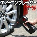電動 空気入れ エアコンプレッサー エアポンプ ac 充電式 仏式 自動車用 シガーソケット ノズル 針 仏 充電 米式バル…
