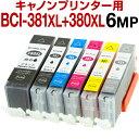 キヤノンプリンター用 互換インク BCI-380+381 6色マルチパックセット【ICチップ有(残量表示機能付)】CANON bci-380…