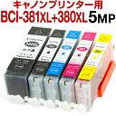 キヤノンプリンター用 互換インク BCI-380+381 5色マルチパックセット【ICチップ有(残量表示機能付)】CANON bci-380…