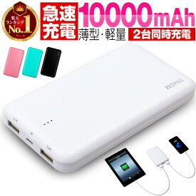 【48時間限定特別価格】モバイルバッテリー 充電器 iphone android iPhone11 iPhone11 Pro iPhone11 Pro Max iPhoneXS iPhoneXSMax iPhoneXR iphoneX iphone8 iphone7 iphone6 ipad xperia xperiaxz xperiaxzs xz1 so01j aquos ds 3dsll アンドロイド