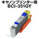 【今だけ!クーポン利用で50円OFF】キヤノン BCI-351GY グレー 【増量】【互換インクカートリッジ】【ICチップ有(残量表示機能付)】Canon BCI-I351XL-GY【インキ】bci-351xl インク・カートリッジ BCI-351GYインクタンク グレー