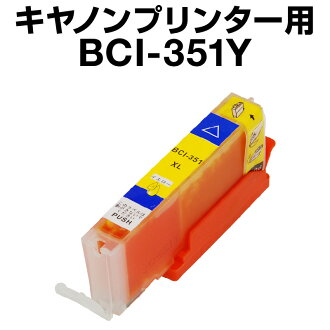 Canon BCI-351Y yellow BCI-I351XL-Y Canon ink cartridge