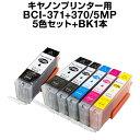 【送料無料】《5色セット+顔料ブラック1個》 キヤノン BCI-371XL+370XL/5MP+BCI-370XLPGBK 互換インク【増量】【ICチップ有(残量表示機能付)】キャノン Canon BCI-370XLPGBK BCI-371XLBK BCI-371XLC BCI-371XLGY BCI-371XLM BCI