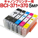 エプソン IC5CL80L 5色セット キャノンインク 370 371 canon インク bci−370 pgbk インクカートリッジ キャノンMG773…
