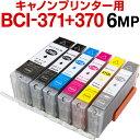 【送料無料】《6色セット》キヤノン BCI-371XL+370XL/6MP 互換インク【増量】【ICチップ有(残量表示機能付)】キャノン Canon BCI-370XLPGBK BCI-371XLBK