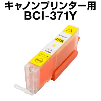 Canon BCI-371Y yellow BCI-371XL-Y Canon ink cartridge bci-371 ink Canon 371