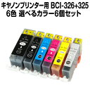 キヤノン BCI-326+325/6MP 6個セット(選べるカラー)インク【互換インクカートリッジ】【ICチップ有(残量表示機能付)…