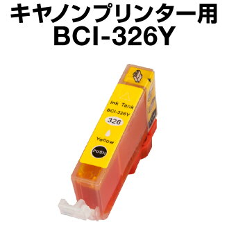 Many passengers from the Canon BCI-326Y yellow Canon BCI-I326-Y ink-cartridge ink cartridge ink Canon genuine ink factory