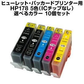 ヒューレット・パッカード HP178XL 10個セット(選べるカラー) 【増量】【互換インクカートリッジ】【ICチップなし(ICチップ要取付)】HP HP178 XL-5CL-SET-10【あす楽対応】【インキ】 インク・カートリッジ hp インク