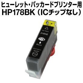 ヒューレット・パッカード HP178 ブラック 【増量】【互換インクカートリッジ】【ICチップなし(ICチップ要取付)】HP HP178-BK【あす楽対応】【インキ】 インク・カートリッジhp インク 純正 純正イン