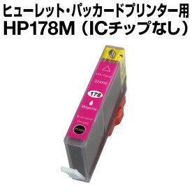 ヒューレット・パッカード HP178XL マゼンタ 【増量】【互換インクカートリッジ】【ICチップなし(ICチップ要取付)】HP HP178 -XLM【あす楽対応】【インキ】 インク・カートリッジhp インク 詰め替え