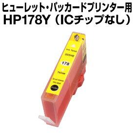 ヒューレット・パッカード HP178XL イエロー 【増量】【互換インクカートリッジ】【ICチップなし(ICチップ要取付)】HP HP178 -XLY【あす楽対応】【インキ】 インク・カートリッジhp インク 詰め替え