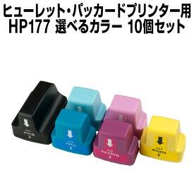 ヒューレット・パッカード HP177 10個セット(選べるカラー)【互換インクカートリッジ】【ICチップ有(残量表示機能付)】HP HP177-6CL-SET-10【メール便不可】【あす楽対応】【インキ】 インク・カ