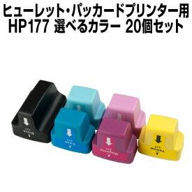 ヒューレット・パッカード HP177 20個セット(選べるカラー)【互換インクカートリッジ】【ICチップ有(残量表示機能付)】HP HP177-6CL-SET-20【メール便不可】【あす楽対応】【インクタンク インキ