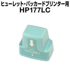 【メール便不可】 ヒューレット・パッカード HP177 ライトシアン【互換インクカートリッジ】【ICチップ有(残量表示機能付)】HP HP177-LC【あす楽対応】【インキ】 インク・カートリッジ