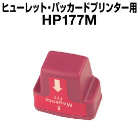 【メール便不可】 ヒューレット・パッカード HP177 マゼンタ【互換インクカートリッジ】【ICチップ有(残量表示機能付)】HP HP177-M【あす楽対応】【インキ】 インク・カートリッジ