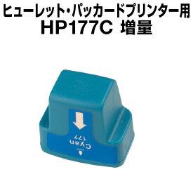 【メール便不可】 ヒューレット・パッカード HP177XL シアン 【増量】【互換インクカートリッジ】【ICチップ有(残量表示機能付)】HP HP177-XLC【あす楽対応】【インキ】 インク・カートリッジ