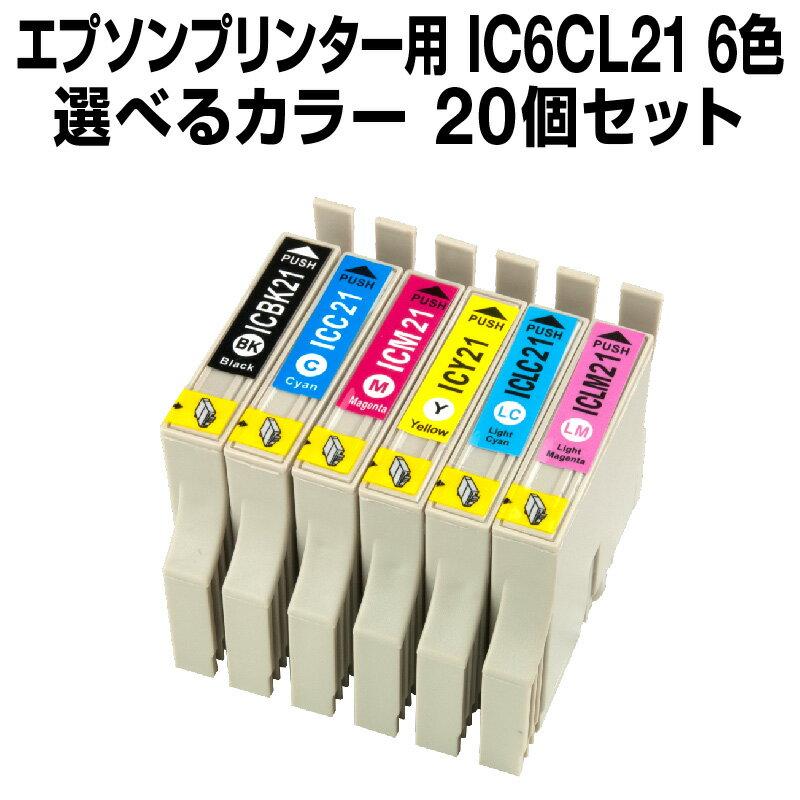 エプソンプリンター用 IC6CL21 20個セット(選べるカラー)【互換インクカートリッジ】【ICチップ有(残量表示機能付)】IC21-6CL-SET-20【メール便不可】【あす楽対応】【インキ】 インク・カートリ