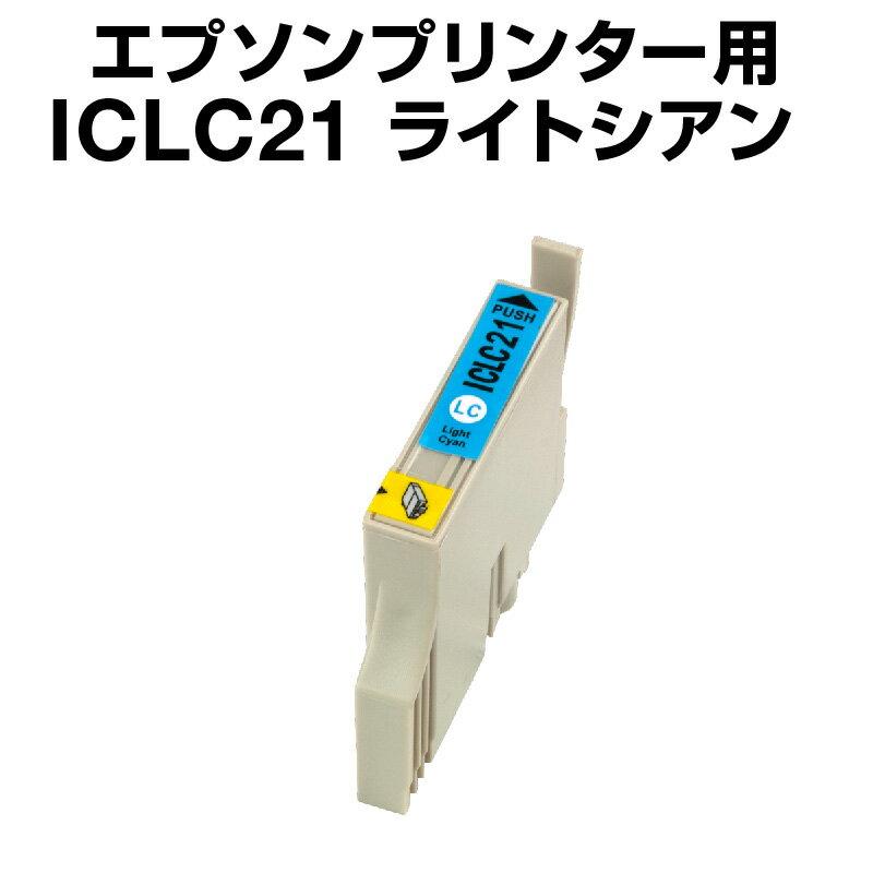 エプソンプリンター用 ICLC21 ライトシアン【互換インクカートリッジ】【ICチップ有(残量表示機能付)】IC21-LC【あす楽対応】【インキ】 インク・カートリッジ