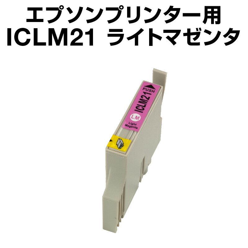 エプソンプリンター用 ICLM21 ライトマゼンタ【互換インクカートリッジ】【ICチップ有(残量表示機能付)】IC21-LM【あす楽対応】【インキ】 インク・カートリッジ