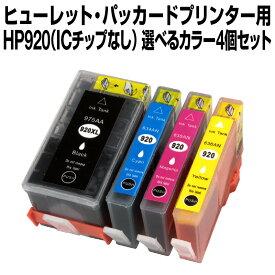 ヒューレット・パッカード HP920XL 4個セット(選べるカラー)【互換インクカートリッジ】【ICチップなし(ICチップ要取付)】HP HP920-XL4CL-SET-4【メール便不可】【あす楽対応】【インキ】 インク・